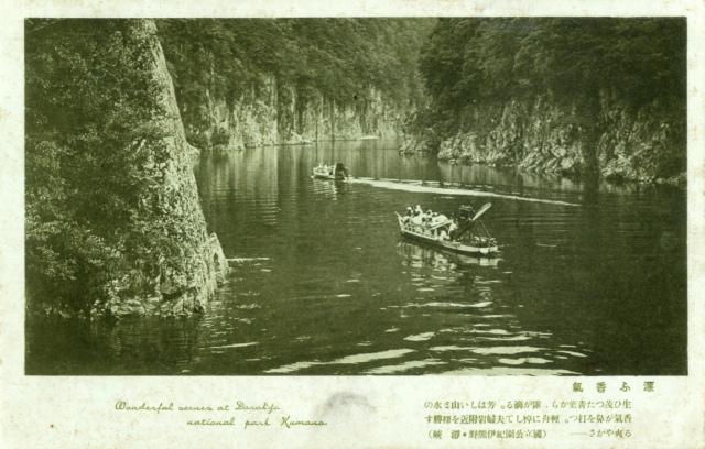絵葉書「プロペラ船・瀞峡」