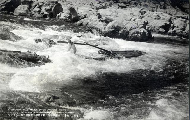 絵葉書 「筏流し・瀞峡」