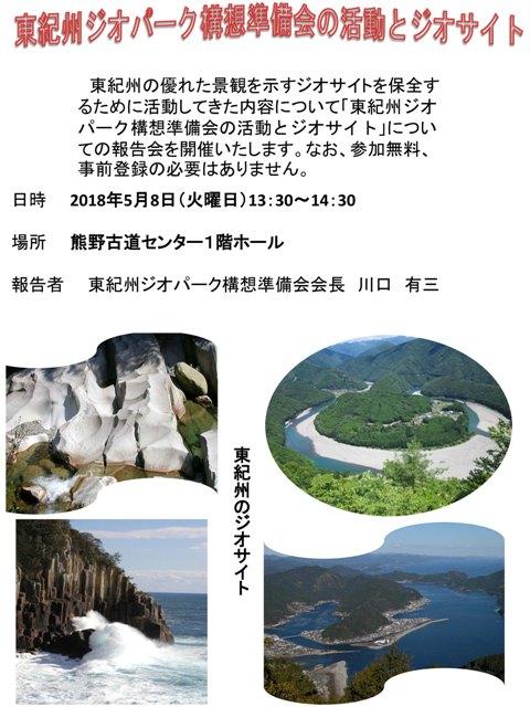 0508higashikisyugeopark
